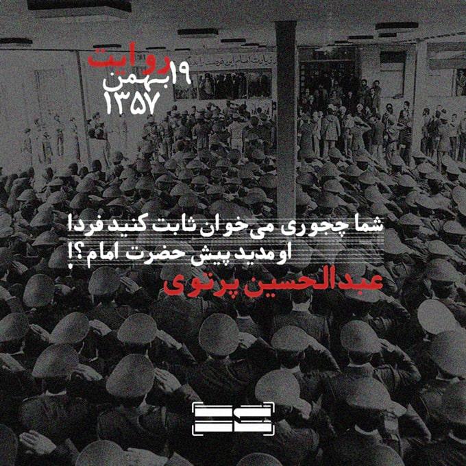 روایت عکاس یکی از معروف ترین عکس های تاریخ عکاسی ایران