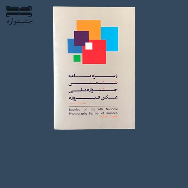ویژه نامه ششمین جشنواره ملی عکس فیروزه