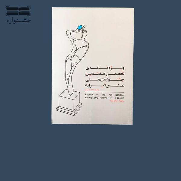 ویژه نامه تخصصی هفتمین جشنواره ملی عکس فیروزه