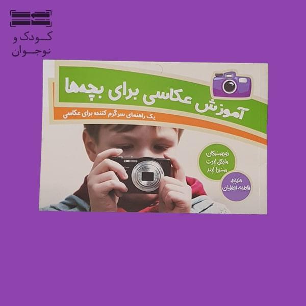 آموزش عکاسی برای بچهها