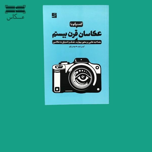 گفت و گو با عکاسان قرن بیستم