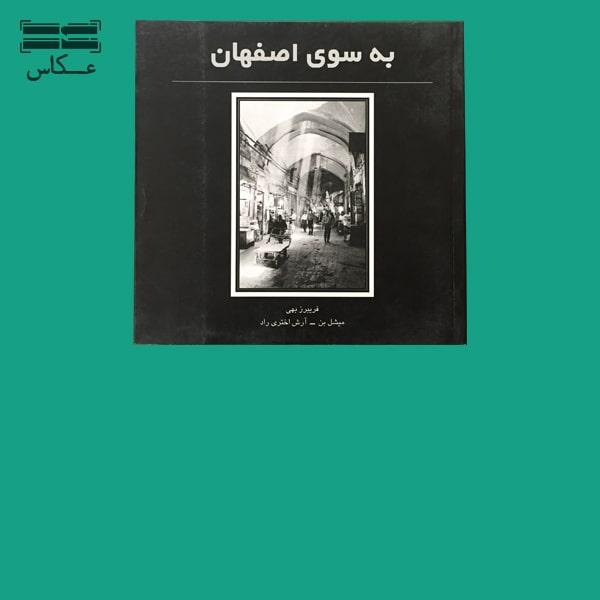 به سوی اصفهان