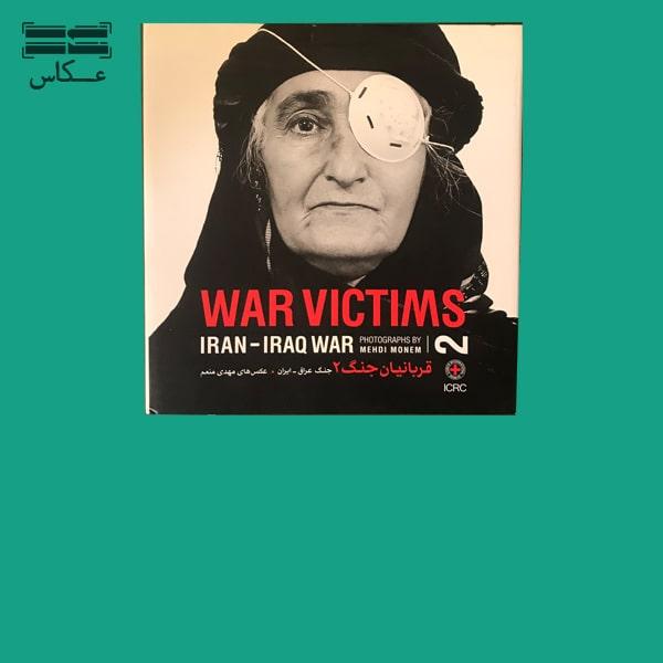 قربانیان جنگ2