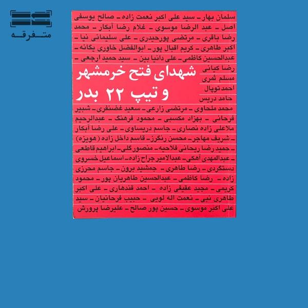 شهدای فتح خرمشهر و تیپ 22 بدر