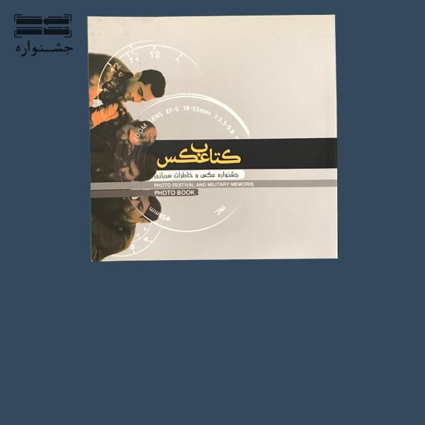 کتاب عکس جشنواره عکس و خاطرات سربازی