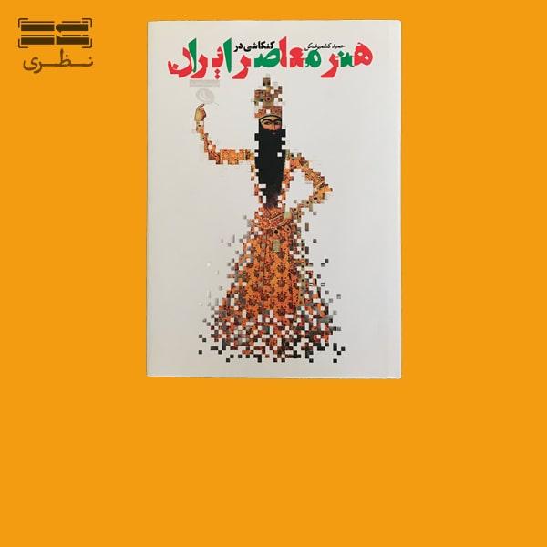 کنکاشی در هنر معاصر ایران