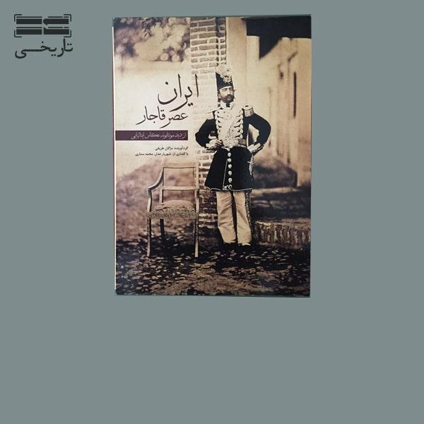 ایران عصر قاجار