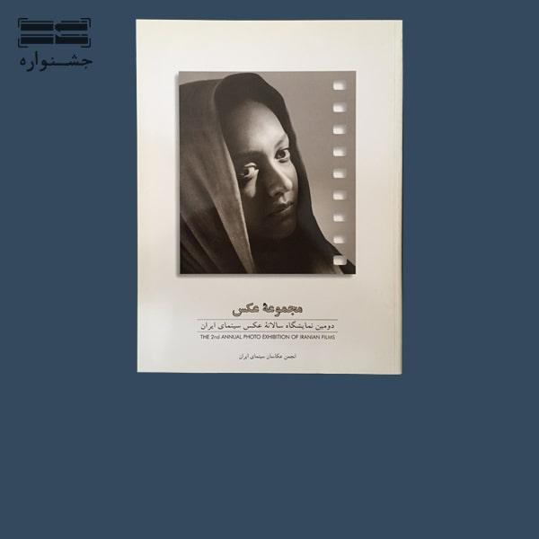 دومین نمایشگاه سالانه ی عکس سینمای ایران