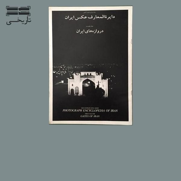 دایره المعارف عکس ایران