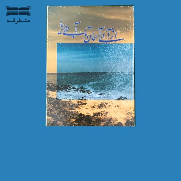 از آبی دریا تا آبی آسمان